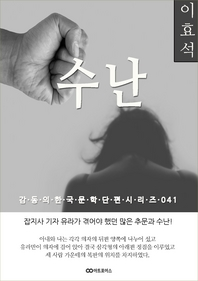 이효석 수난: 감동의 한국문학단편시리즈 041