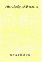 한글대장경 260 밀교부14 칠불팔보살소설대타라니신주경 (七佛八菩薩所說大陀羅尼神呪經 外)