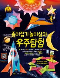 종이접기 놀이상자 우주탐험