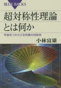 超對稱性理論とは何か 宇宙をつかさどる究極の對稱性