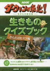 NHKダ-ウィンが來た!生きもの新傳說生きものクイズブック からだのヒミツ編