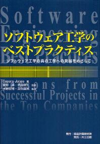 ソフトウェア工學のベストプラクティス ソフトウェア工學の眞の工學への發展をめざして