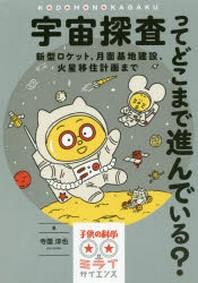 宇宙探査ってどこまで進んでいる? 新型ロケット,月面基地建設,火星移住計畵まで