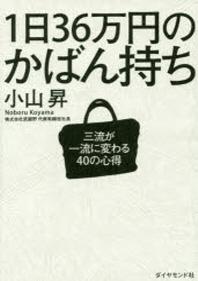 1日36万円のかばん持ち 三流が一流に變わる40の心得