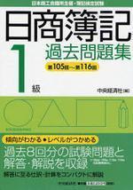 日商簿記1級過去問題集 第105回~第116回