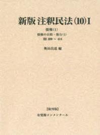 注釋民法 10-1 復刊版 オンデマンド版