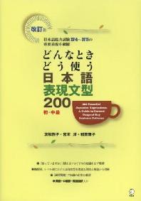 どんなときどう使う日本語表現文型200 初.中級 日本語能力試驗N4~N5の重要表現を網羅