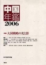 中國年鑑 2006年版