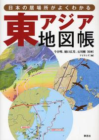 東アジア地圖帳 日本の居場所がよくわかる
