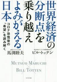 世界經濟の分斷点を乘り越えよみがえる日本 コロナ恐慌後の「希望」を讀み解く