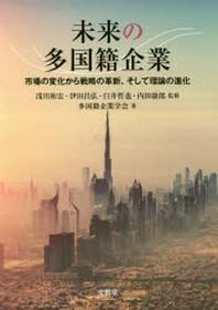 未來の多國籍企業 市場の變化から戰略の革新,そして理論の進化