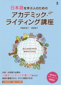 日本語を學ぶ人のためのアカデミック.ライ