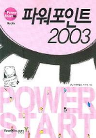 파워포인트 2003(POWER START)