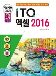 백발백중 ITQ 엑셀 2016(2021)