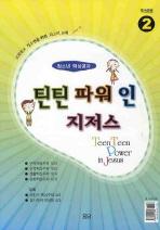 틴틴파워 인 지저스. 2(학생용)