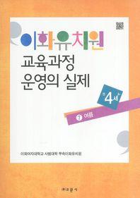 이화유치원 교육과정 운영의 실제. 7: 여름(만4세)