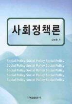 사회정책론