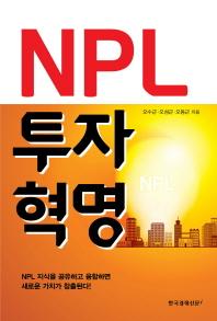 NPL 투자 혁명