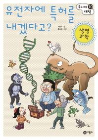 유전자에 특허를 내겠다고?: 생명과학