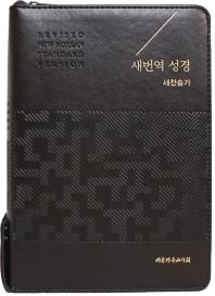 새번역 성경(새찬송가/RN73T/다크브라운)