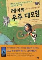 레이의 우주 대모험: 우주와 시간 여행 편
