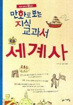 만화로 보는 지식 교과서 세계사