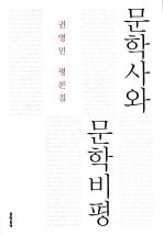 문학사와 문학비평