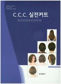 C.C.C. 실전커트