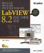 LABVIEW 8.2 프로그래밍실습