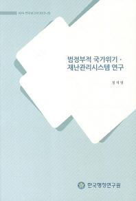 범정부적 국가위기 재난관리시스템 연구