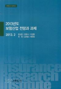 2013년도 보험산업 전망과 과제