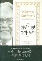 워렌 버핏 투자 노트
