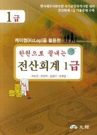 케이렙(Kclep)을 활용한 한권으로 끝내는 전산회계1급