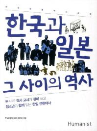 한국과 일본 그 사이의 역사