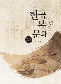한국복식문화 고대