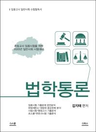 법학통론(일반사회 임용고시)