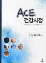 ACE 건강사정(3RD EDITION)