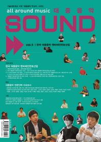 대중음악 Sound Vol.5: 한국 대중음악 엔터테인먼트산업