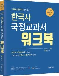 기적의 한국사를 만드는 한국사 국정교과서 워크북