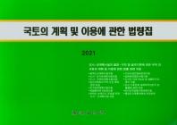 국토의 계획 및 이용에 관한 법령집(2021)