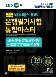 EBS 와우패스 JOB 은행필기시험 통합마스터(2020 하반기 대비)