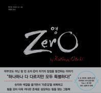 영(Zero)