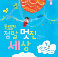 정말 멋진 세상(What a Wonderful World)