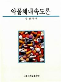 약물체내속도론