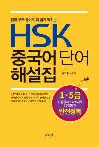 HSK 중국어 단어 해설집: 1-5급