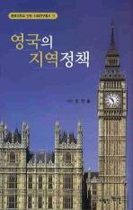 영국의 지역정책