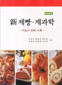 신제빵 제과학