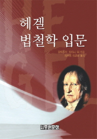 헤겔 법철학 입문