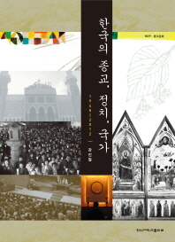 한국의 종교 정치 국가 1945-2012
