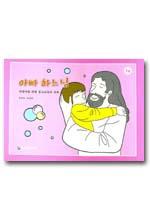 아빠 하느님 1